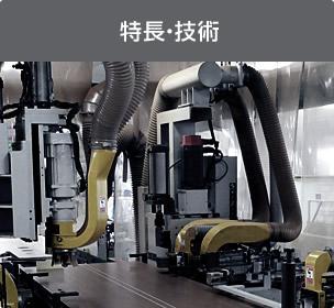 特長・技術