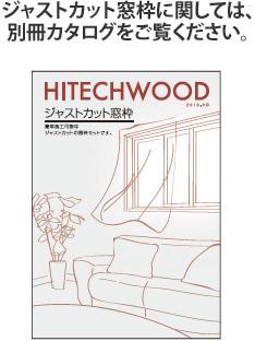 ジャストカット窓枠に関しては、別冊カタログをご覧ください。