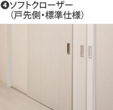 ❹ソフトクローザー(戸先側・標準仕様)