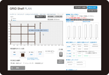 Shelfプランニング1-220