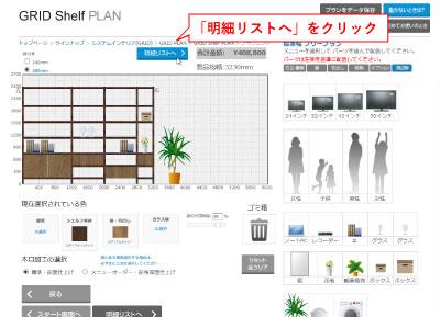 Shelfプランニング8-1