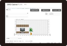 Cabinetプランニング3-220