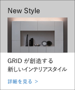 GRID-Cabinet-特長-top-5