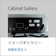 GRID-Cabinet-トップ-イメージギャラリー