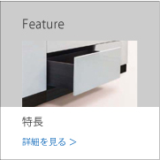 GRID-Cabinet-トップ-特長