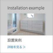 GRID-Cabinet-トップ-設置実例