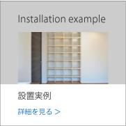 GRID-Shelf-トップ-設置実例