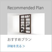 GRID-Shelf-トップ-おすすめプラン