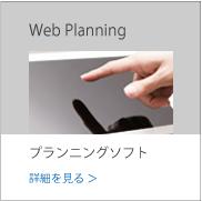 GRID-Shelf-トップ-プランニングソフト