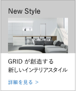 GRID-Shelf-特長-top5