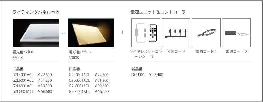 GRID-新製品-12