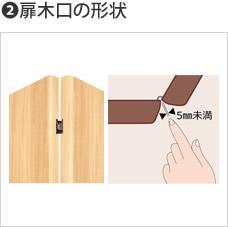❷扉木口の形状
