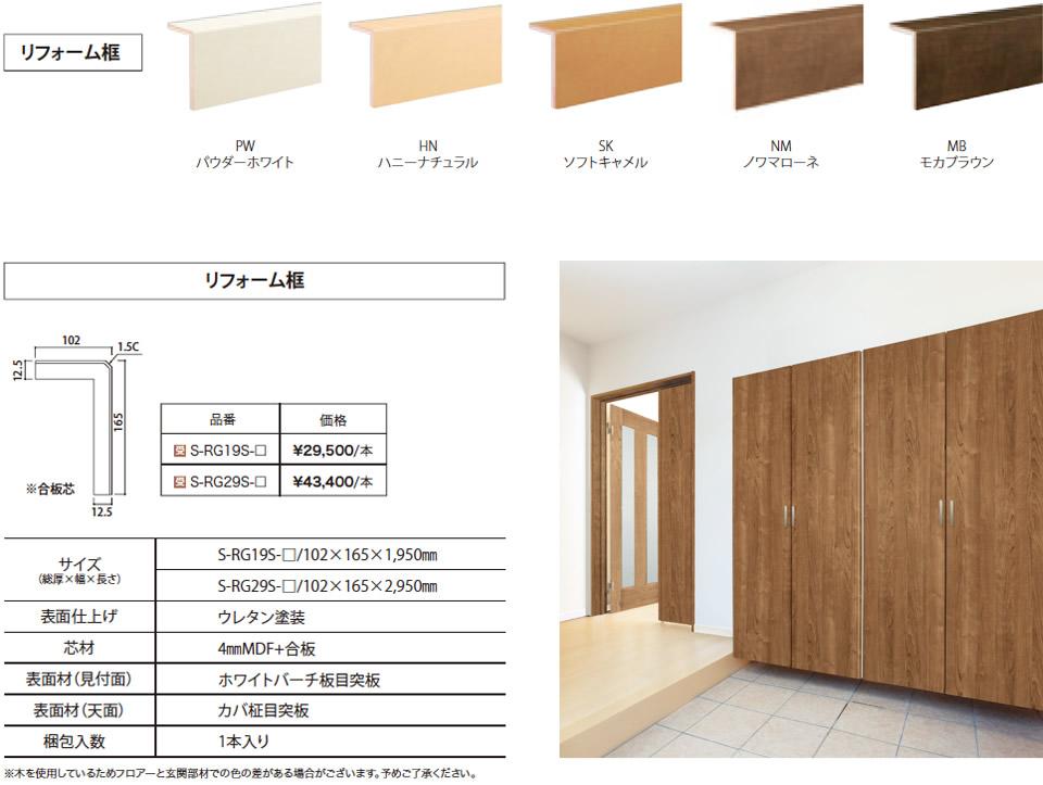 玄関部材(リフォーム框)_カラーバリエーション