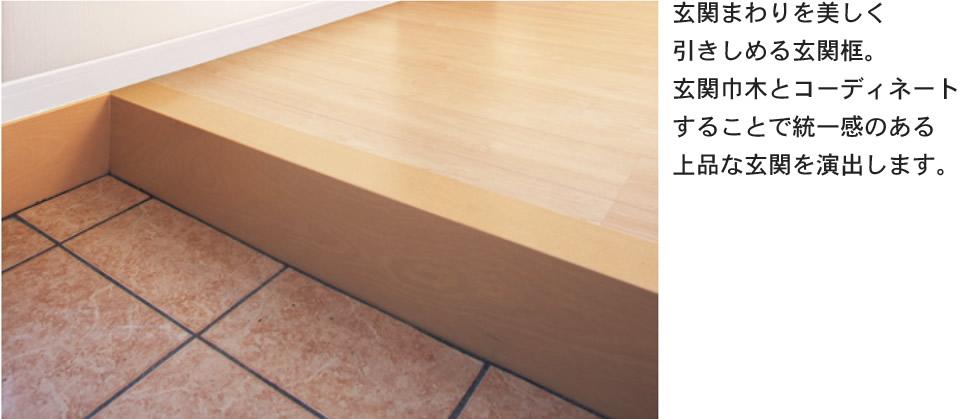 玄関部材(玄関框・玄関巾木)