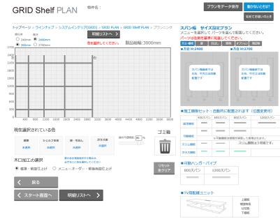 Shelfプランニングsize03-2-2
