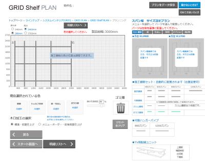 Shelfプランニングsize03-2-3