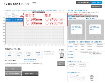 Shelfプランニングsize04-1-1