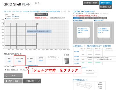 Shelfプランニングsize04-2-1