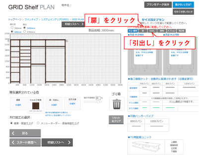Shelfプランニングsize05-1