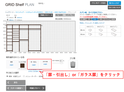 Shelfプランニングsize05-2