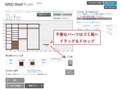 Shelfプランニングsize05-4