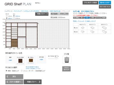Shelfプランニングsize6