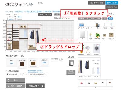 Shelfプランニングsize7