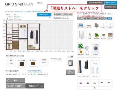 Shelfプランニングsize8