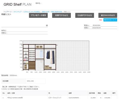 Shelfプランニングsize08-1-2