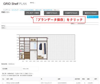 Shelfプランニングsize10-1