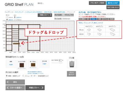 Shelfプランニングsize05-3-1